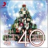한국인이 가장 사랑하는 크리스마스 캐롤 40 (Best Of The Best: Christmas Carol 40)