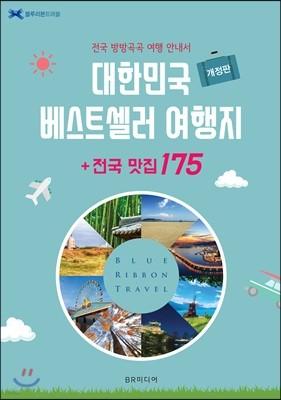 대한민국 베스트셀러 여행지 + 전국 맛집 175