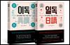 [대여] [세트] 일독+이독 (전2권)