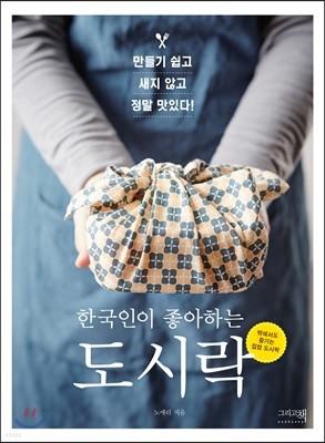 한국인이 좋아하는 도시락