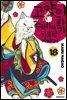 [고화질] 고양이화가 주베의 기묘한 이야기 18