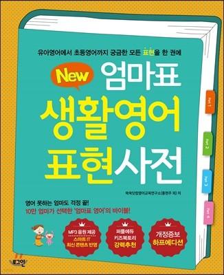 뉴New 엄마표 생활영어 표현사전 (개정증보 하프에디션)