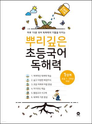 뿌리깊은 초등국어 독해력 1단계 (초등1,2학년)