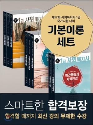 2019 사회복지사 1급 기본서 세트