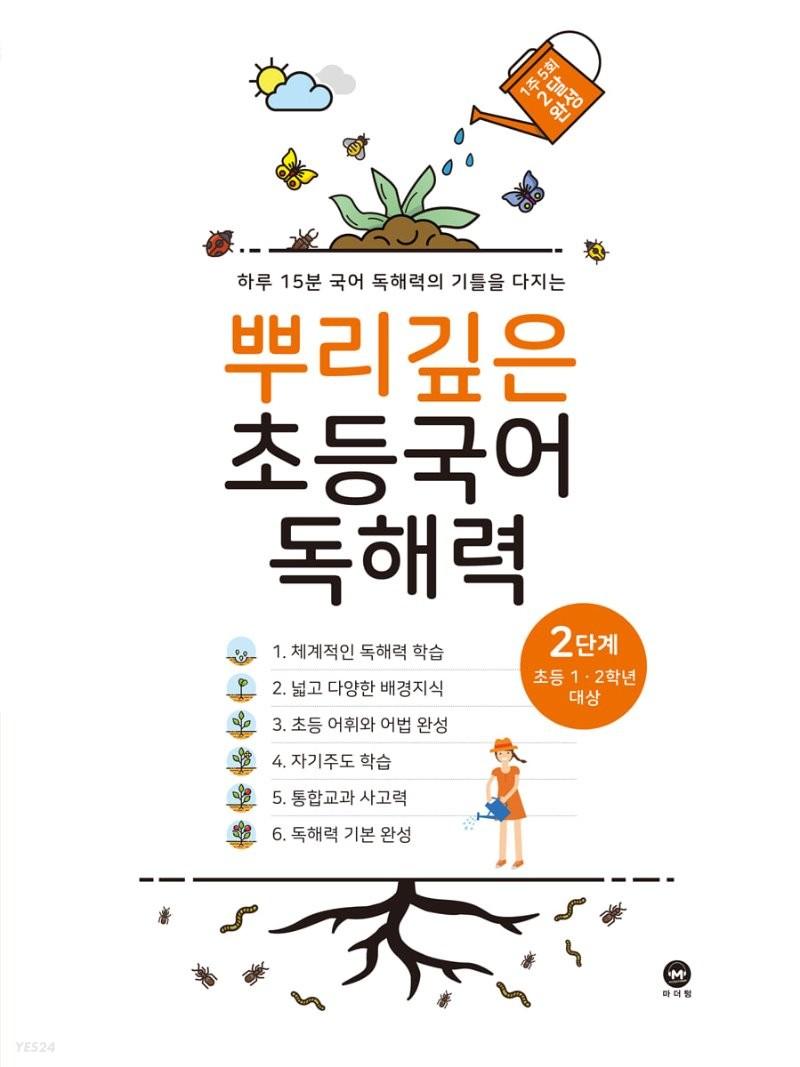 뿌리깊은 초등국어 독해력 2단계 (초등1,2학년)