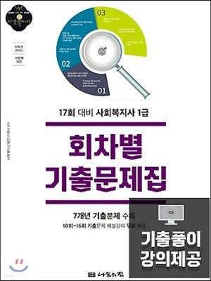 2019 사회복지사 1급 회차별 기출문제