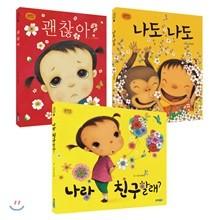 그림책 Spring Collection : 최숙희 그림책 3종 세트
