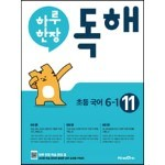 하루 한장 독해 초등 국어 6-1 (2021년용)
