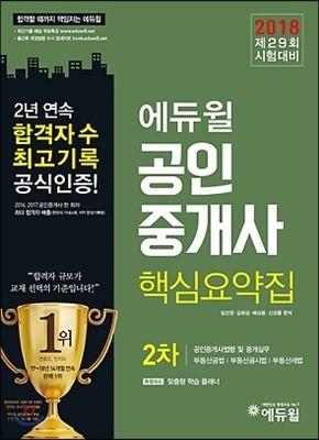 2018 에듀윌 공인중개사 2차 핵심요약집
