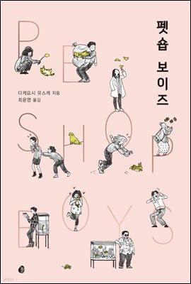 [eBook] 펫숍 보이즈