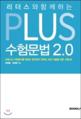 PLUS 수험 문법 2.0