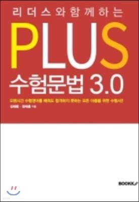 PLUS 수험 문법 3.0