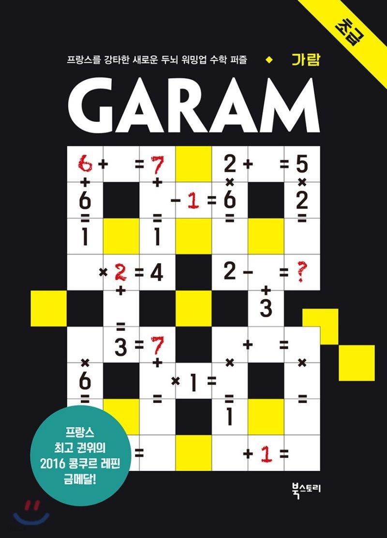 가람(GARAM) 초급
