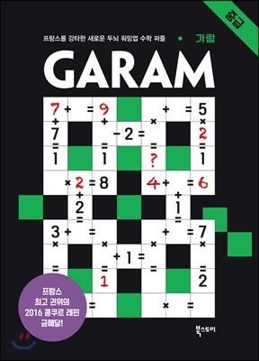 가람(GARAM) 중급