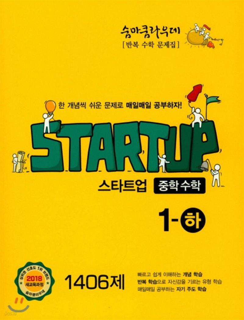숨마쿰라우데 스타트업 중학수학 1-하 1406제 (2021년용)