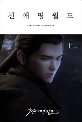 [세트] 천애명월도 (상,하권)