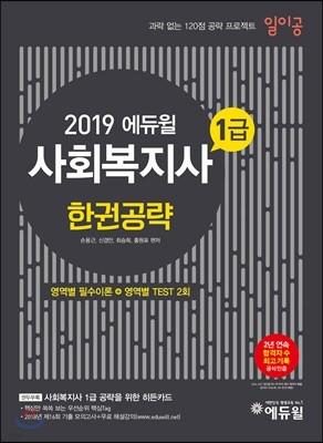 2019 에듀윌 사회복지사 1급 일이공 한권공략 통합이론서