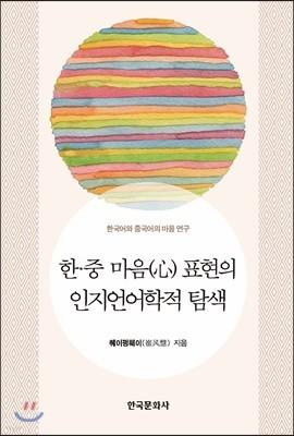한·중 마음(心) 표현의 인지언어학적 탐색