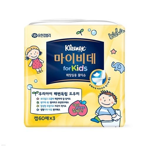 (NEW)크리넥스 마이비데 for KIDS 캡형 60매x3팩