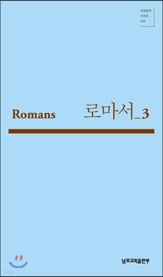 로마서 3
