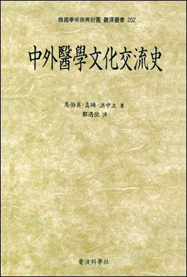 [대여] 中外醫學文化交流史(중외의학문사교류사)