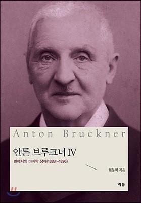 안톤 브루크너 4