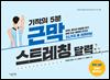 [대여] 기적의 5분 근막 스트레칭 달력