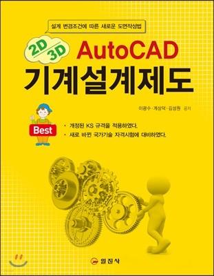 2D/3D AutoCAD 기계설계제도