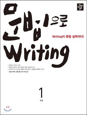 초등 문법으로 writing 1