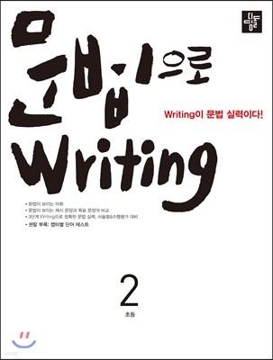 초등 문법으로 writing 2