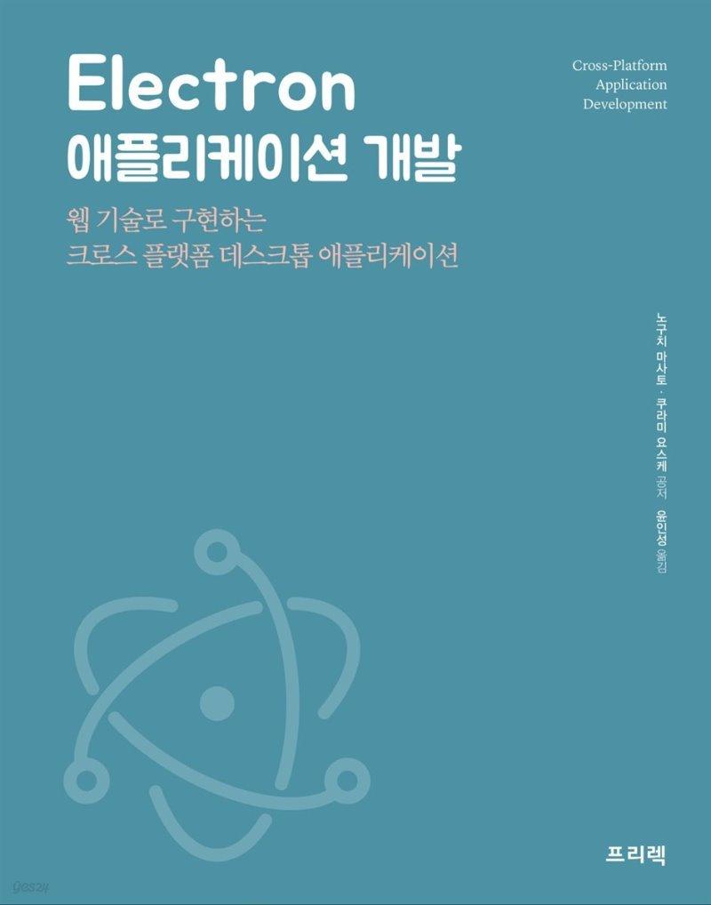 Electron 애플리케이션 개발