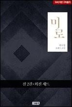[세트] 미로 (외전증보판) (총3권/완결)