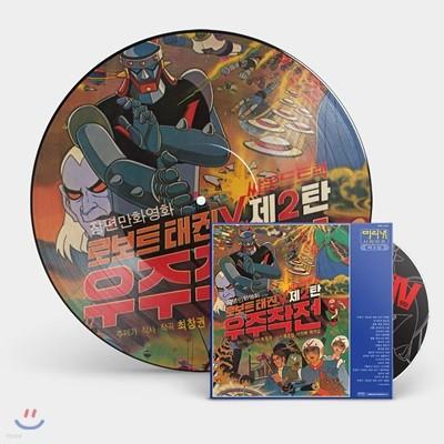 로보트 태권브이 2집 우주작전 OST [픽쳐디스크 LP+2집 CD][150세트 한정판]
