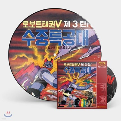 로보트 태권브이 3집 수중특공대 OST [픽쳐디스크 LP+3집 CD][150세트 한정판]