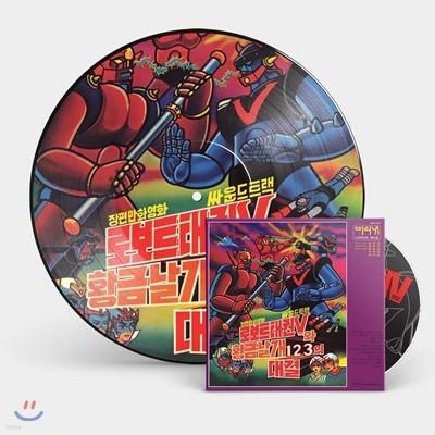 로보트 태권V(브이)와 황금날개 1, 2, 3.의 대결 OST [픽쳐디스크 LP+4집 CD][150세트 한정판]