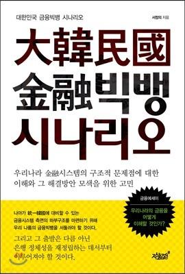 대한민국 금융빅뱅 시나리오