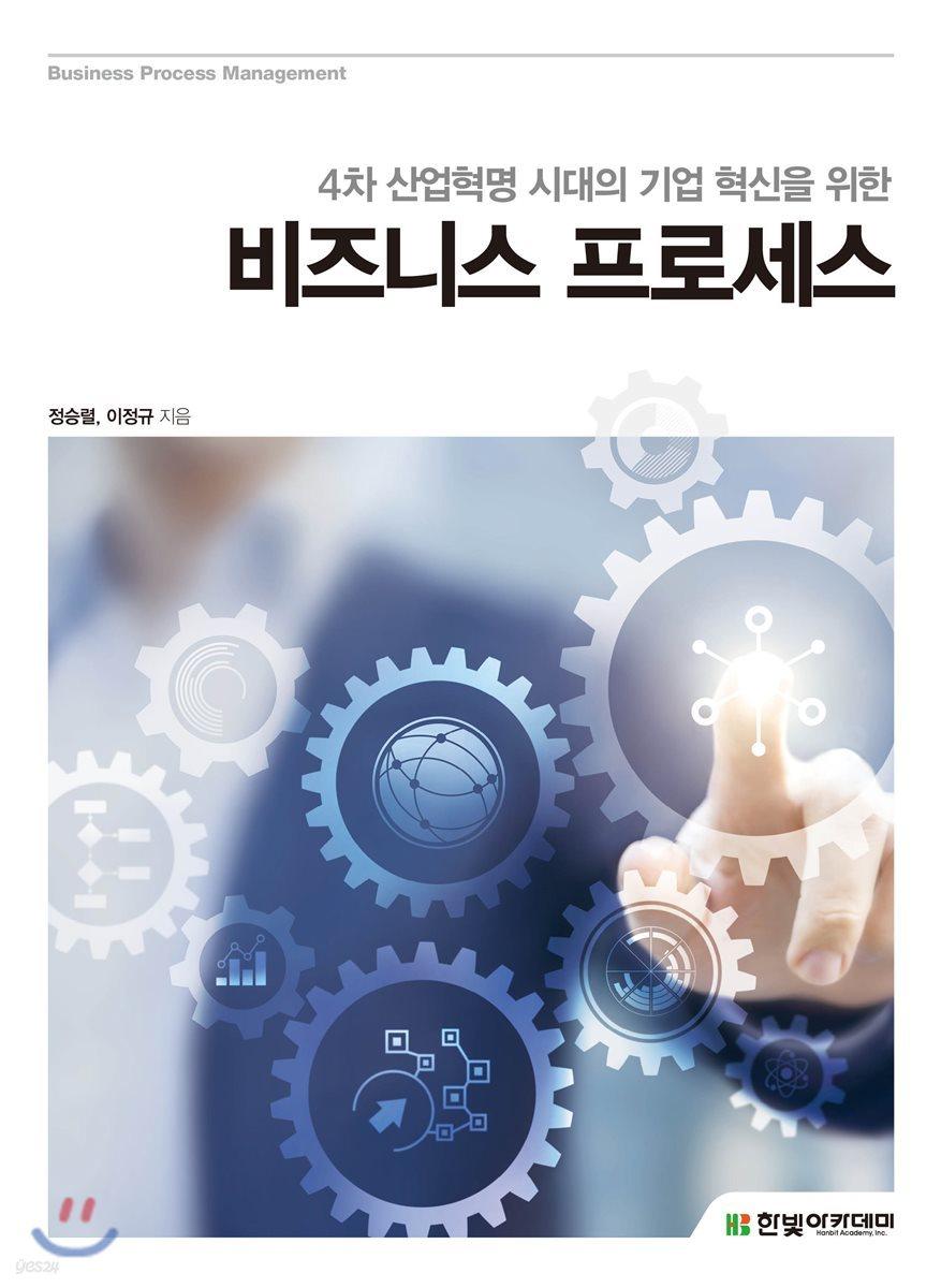 4차 산업혁명 시대의 기업 혁신을 위한 비즈니스 프로세스