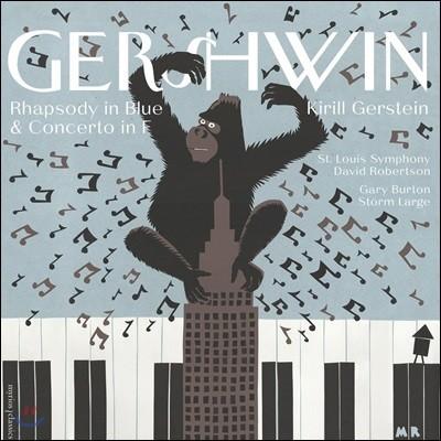 Kirill Gerstein 거슈윈: 피아노 협주곡, 랩소디 인 블루, 섬머타임 외 (Gershwin: Rhapsody in Blue, Piano Concerto in F)