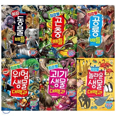 사은품증정(랜덤) BATTLE배틀 최강왕 대백과 세트(전6권)