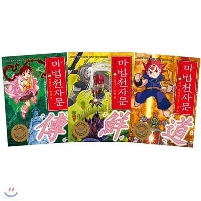 마법천자문 39-41권 세트[전3권/최신간]