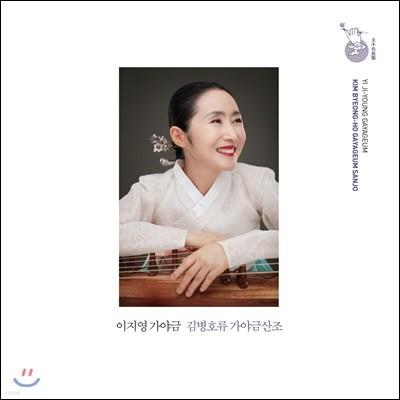 이지영 - 김병호류 가야금 산조 [LP]