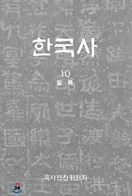 한국사 10