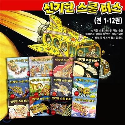 (개정판) 신기한 스쿨버스 전12권 -과학 그림동화