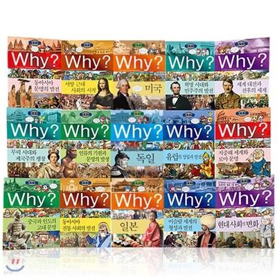 [예림당] why?세계사 시리즈 (전15권)