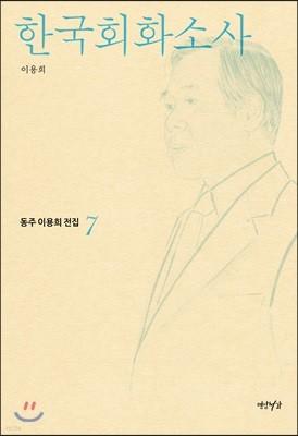 [예약판매] 한국회화소사