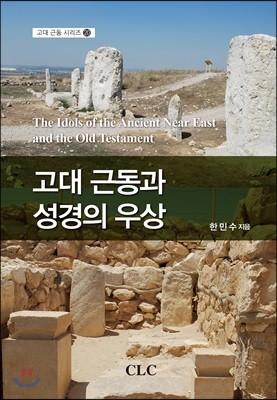 고대 근동과 성경의 우상