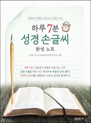 하루 7분 성경 손글씨 완성 노트