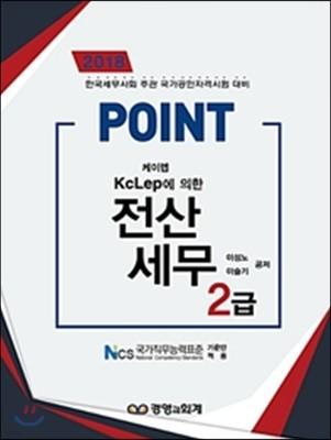 2018 POINT 전산세무 2급