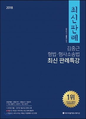 2018 ACL 김중근 형법 형사소송법 최신 판례특강
