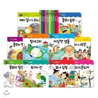 꼬마개구리 전래동화(보드북 전10권)